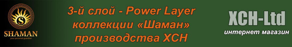 3-й слой - Power Layer (Усиленный)