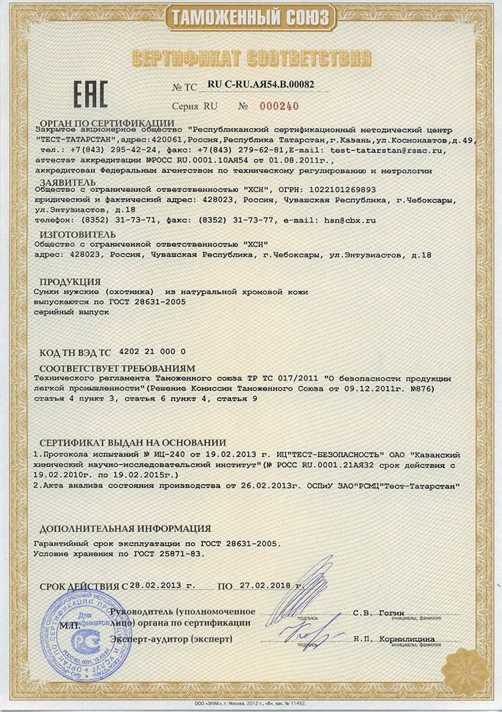 Сертификат и декларация соответствия по Техническому регламенту таможенного союза.